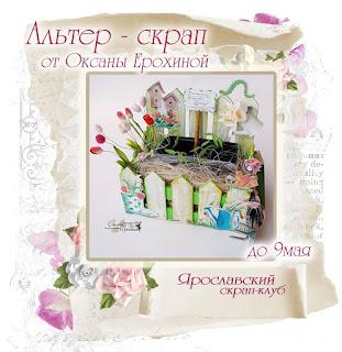 http://yar-sk.blogspot.ru/2016/04/blog-post.html