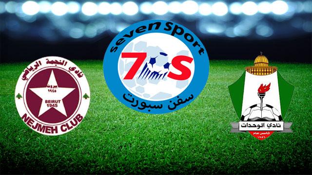 موعد مباراة الوحدات الاردني والنجمة اللبناني  بتاريخ 25/02/2019 في كأس الاتحاد الآسيوي