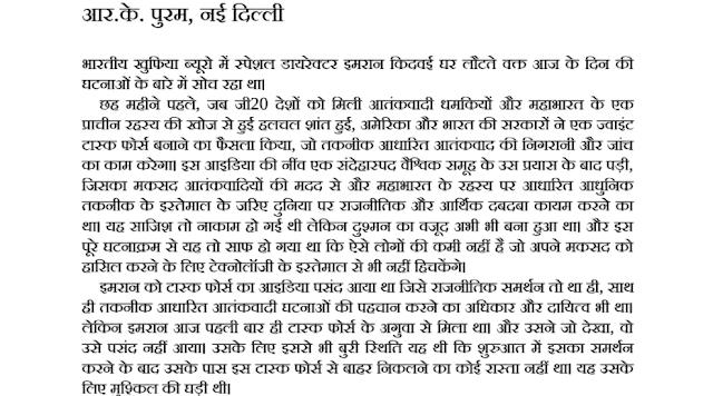 Sikandar Ka Rahasya: Mahabharat Ke Raaz Hindi PDF