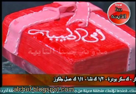 تورتة عيد الام بالصور مكتوب عليها ماما  للشيف خالد علي Mother's day cake