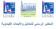 كونكور المختبر الرسمي للتحاليل والأبحاث الكيماوية LOARC باغي اوظف في مناصب و تخصصات اخر اجل 24 ماي 2021