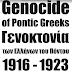 Γενοκτονία του Ποντιακού Ελληνισμού:  Συμβολικός φωτισμός κτηρίων ανήμερα της 19ης Μαΐου
