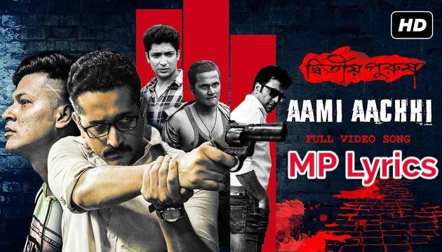 Aami Aachhi Lyrics (আমি আছি) Dwitiyo Purush   Rupam Islam   Anupam Roy