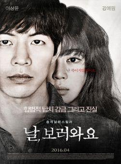 Lộ Diện - Insane (2016)