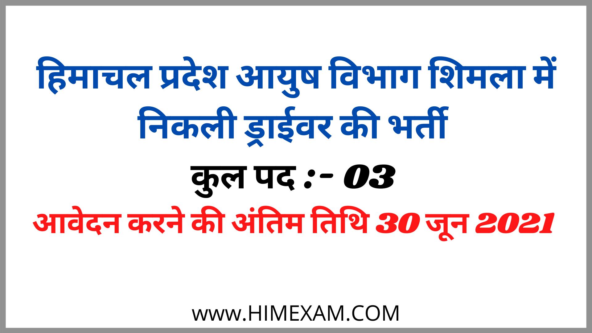 HP Ayush Vibhag Shimla Recruitment 2021-03 Driver Posts