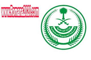 وزارة الداخلية السعودية تتخذ إجراءات احترازية إضافية عند المنافذ للأشخاص الذين زاروا دولاً موبوءة بفيروس كورونا المستجد corona virus