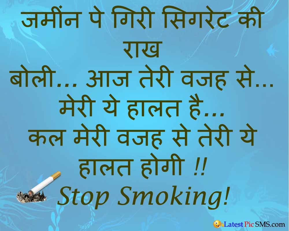 Stop Smoking Message of the day Picsture