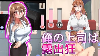 [H-GAME] My boss is an exhibitionist JP