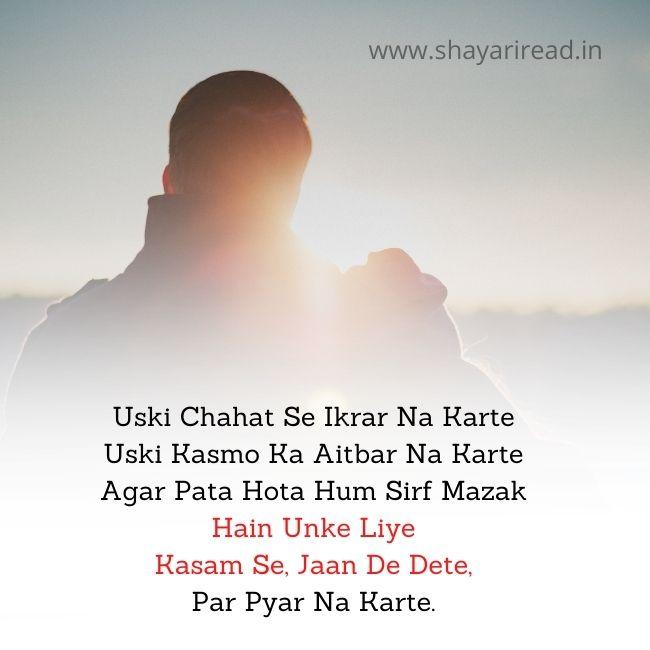 Love Life sad Shayari in english