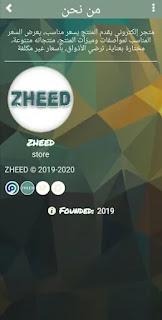 """تطبيق """" ZHEED """" المتجر الالكتروني الان على جوجل بلاي"""