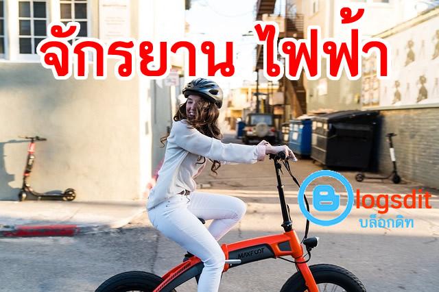 รถจักรยาน ไฟฟ้า