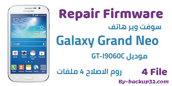 سوفت وير هاتف Galaxy Grand Neo موديل GT-I9060C روم الاصلاح 4 ملفات تحميل مباشر