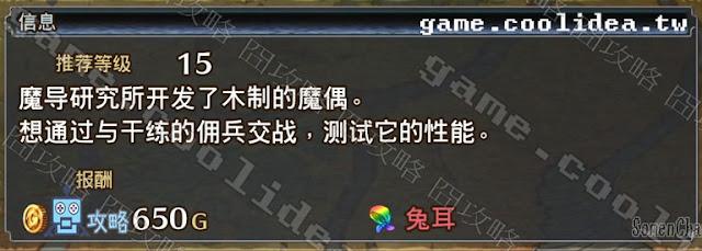 Mercenaries Blaze 傭兵烈焰 黎明雙龍 自由戰鬥06 性能試驗I / 性能試験I