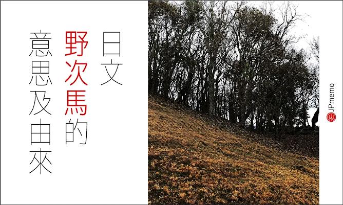 046-japanese-yajiuma-日文 野次馬 的中文意思及由來