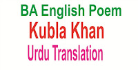"""BA English Poem Kubla Khan Urdu Translation""BA English Poems Notes PDF""BA English All Notes""BA English All Poems"""