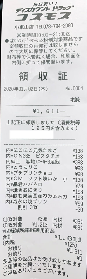 コスモス 小束山店 2020/1/2 のレシート