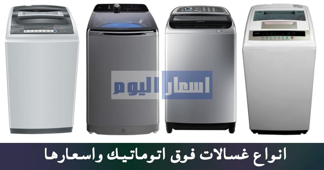 اسعار الغسالات الفوق اتوماتيك