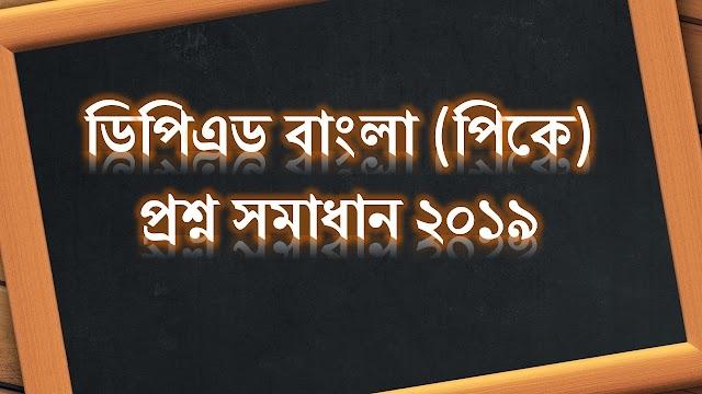 ডিপিএড বাংলা(শিক্ষণবিজ্ঞান) প্রশ্ন সমাধান dped bangla(pk) question solution