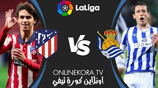 مشاهدة مباراة أتلتيكو مدريد وريال سوسيداد بث مباشر اليوم 22-12-2020 في الدوري الإسباني