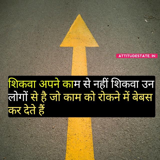 positive thought status hindi