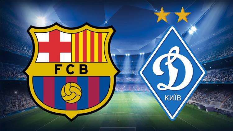بث مباشر مباراة برشلونة ودينامو كييف