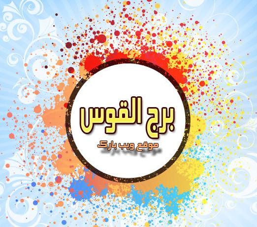 توقعات برج القوس اليوم الأربعاء5/8/2020 على الصعيد العاطفى والصحى والمهنى
