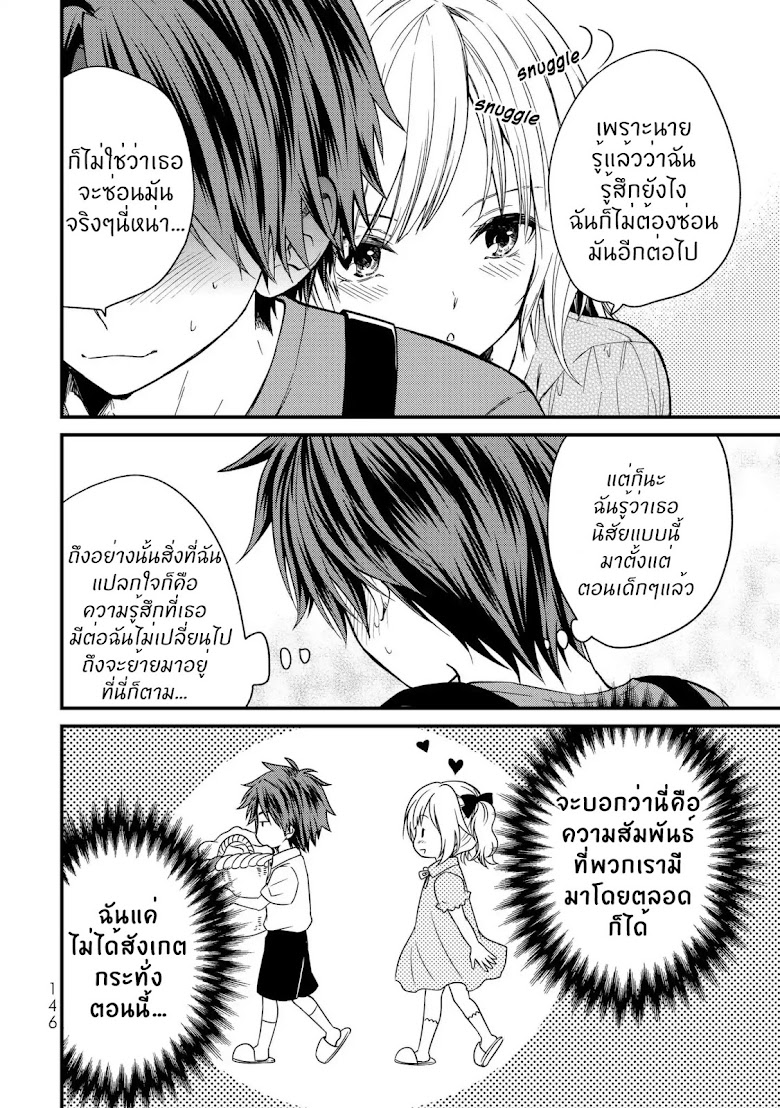 Ojousama no Shimobe - หน้า 3
