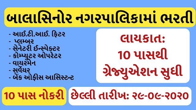 Balasinor Nagarpalika Bharati [Recruitment] for Apprentice Posts 2020