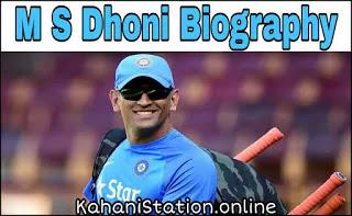 एम एस धोनी जीवनी M S Dhoni Biography In Hindi