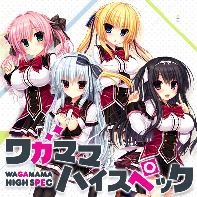 [2017][Madosoft] Wagamama High Spec [18+]