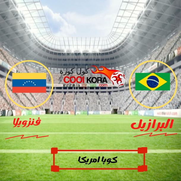 البرازيل يفتتح اول مباراة بالثلاثة علي حساب فنزويلا كوبا امريكا