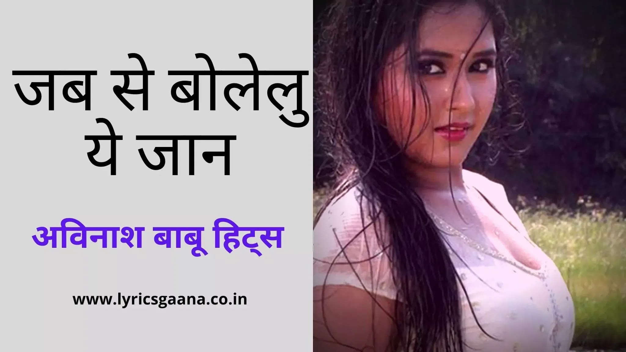 Tu Haske Bolelu Ye Jaan  तू हँस के बोललू Bhojpuri Song Lyrics