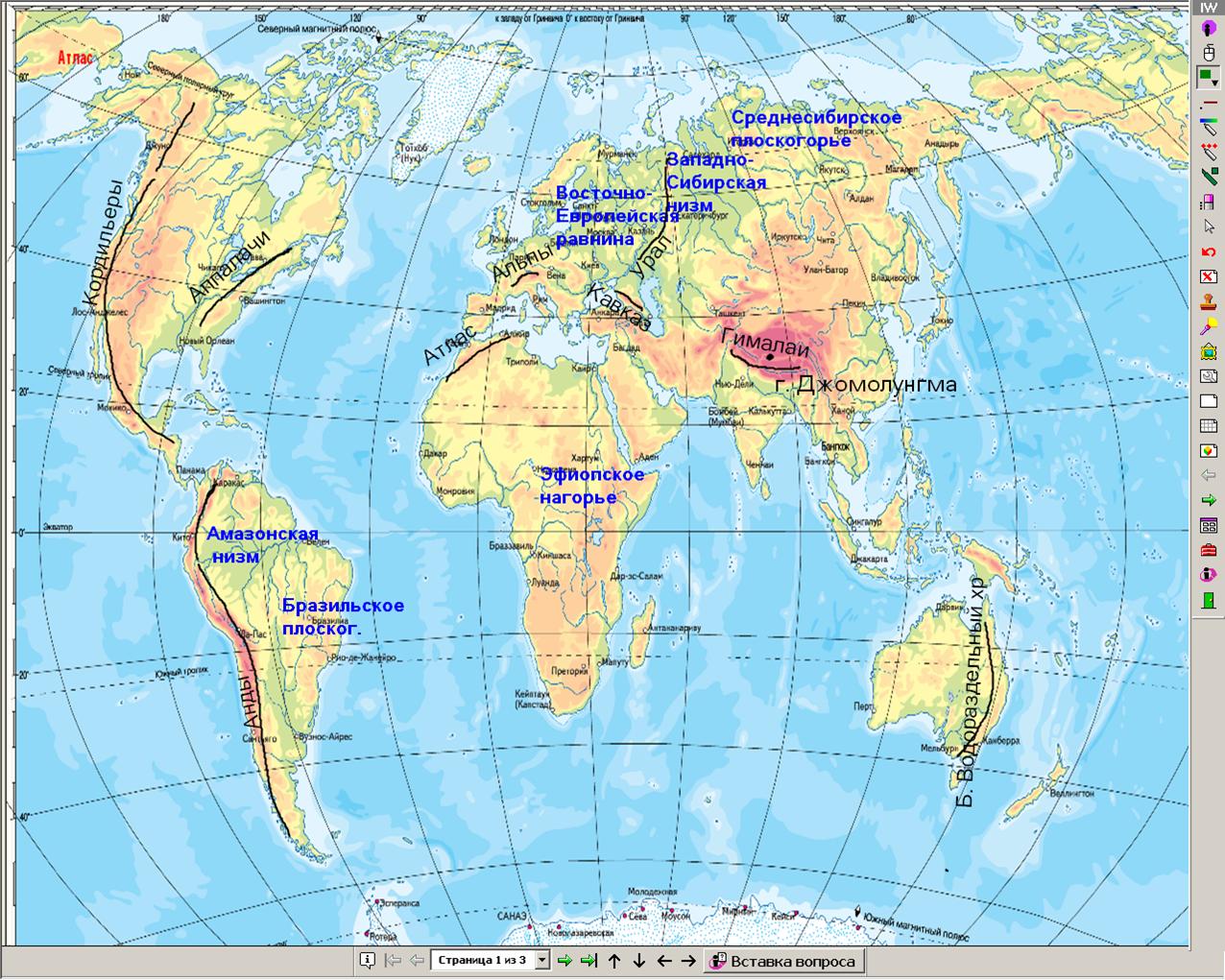 ГЕОГРАФИЯ: Карта мира физическая Бразильское Плоскогорье На Карте