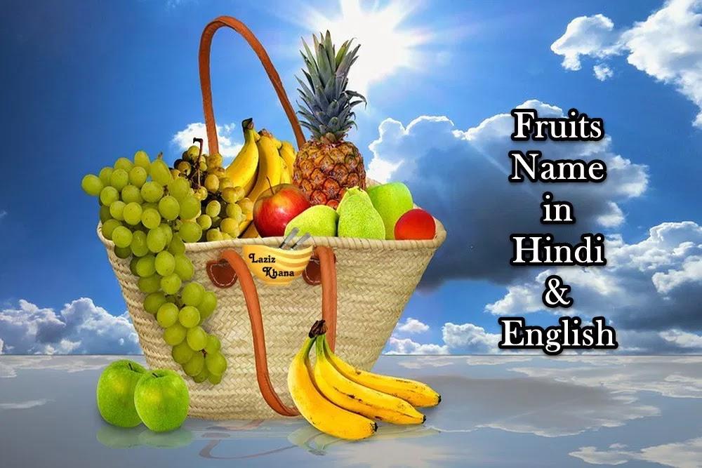 Fruits Name in Hindi & English