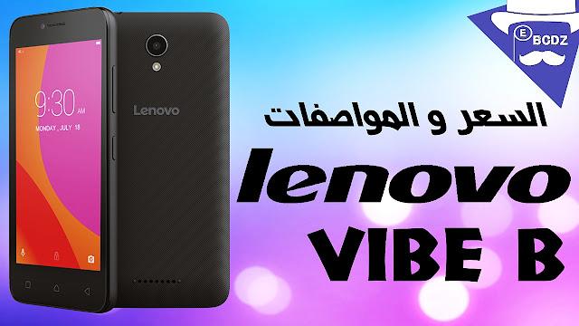 مواصفات هاتف لينوفو Vibe B من الفئة الأقل من المتوسط