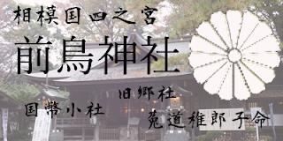 前鳥神社公式サイト