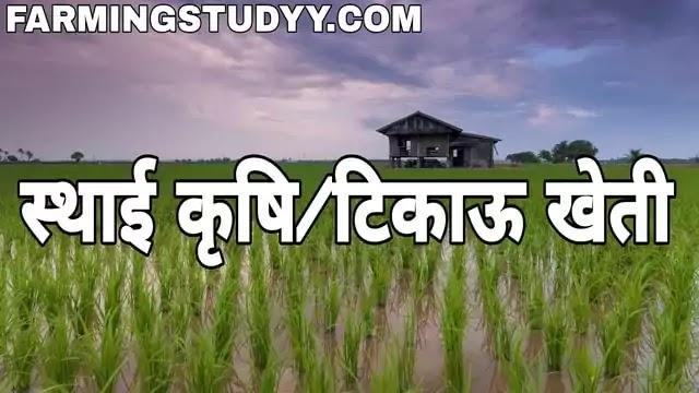 स्थाई कृषि/टिकाऊ खेती किसे कहते है अर्थ एवं परिभाषा, sustainable agriculture in hindi, पोषणीय कृषि, सतत कृषि, संपोषित कृषि, टिकाऊ खेती के लाभ, महत्व