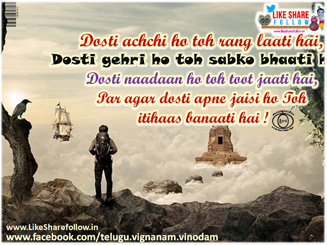 heart touching friendship quotes shayari in hindi