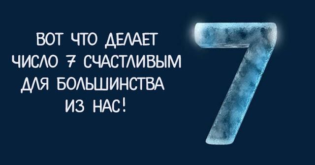 Что делает число 7 счастливым для большинства из нас!