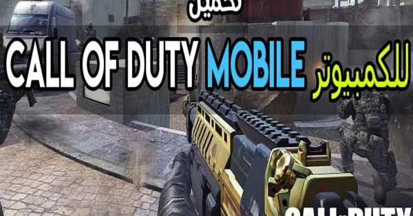 حل مشكلة تحميل لعبة pubg mobile للكمبيوتر