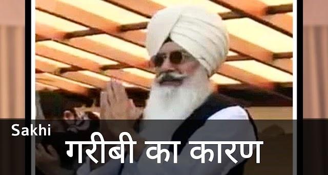 Radha Soami Babaji ki Sakhi। गरीबी का कारण