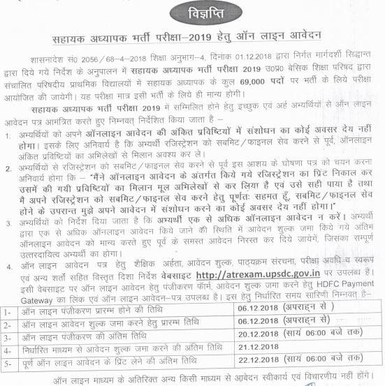 image : UP Assistant Teacher Recruitment 2019 Advt. Online Application Schedule @ TeachMatters