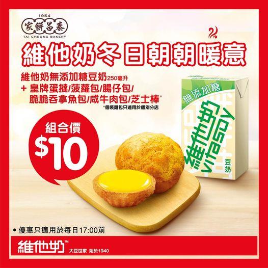 泰昌餅家: 指定麵包或蛋撻+維他奶 $10 至3月31日
