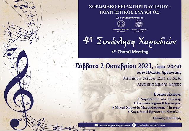 4η Συνάντηση Χορωδιών στο Ναύπλιο στις 2 Οκτωβρίου
