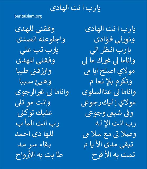 Lirik Lagu Yaa Robbi Antal Hadi Arab