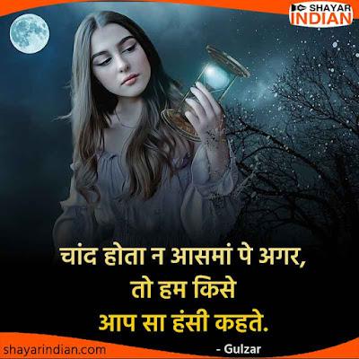 चांद से तुलना - Chand Par Shayari Status Quotes in Hindi