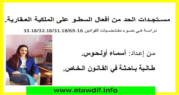 مستجدات الحد من أفعال السطو على الملكية العـقارية - أسماء أولحوس