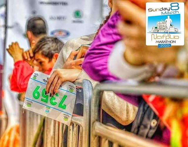 Τι θα γίνει με τις εγγραφές στον Μαραθώνιο Ναυπλίου - Τι μπορεί να κάνει κάποιος που δεν θέλει πλέον να συμμετάσχει