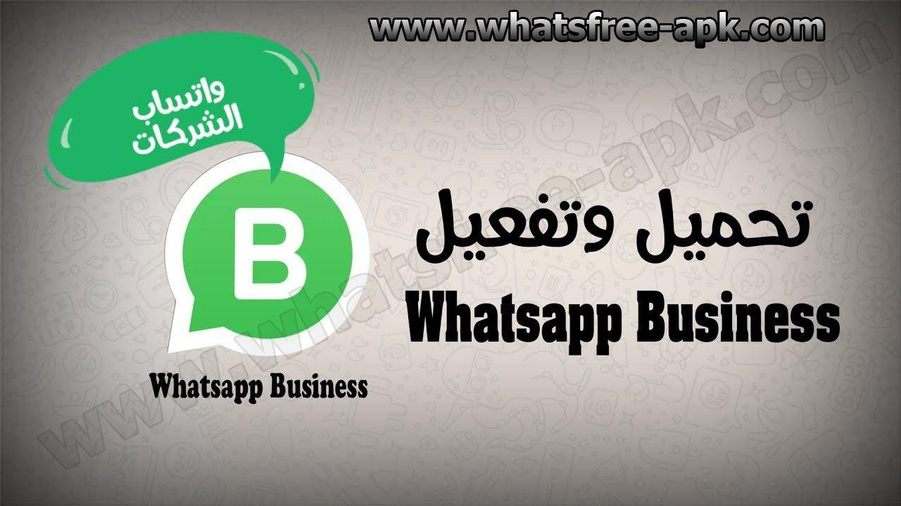 https://www.whatsfree-apk.com/2020/04/2020-whatsapp-business-free.html