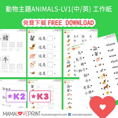 Mama Love Print K2工作紙 - 動物主題工作紙 Animals Worksheet Level 1 -  中文幼稚園工作紙  Kindergarten Chinese Worksheet Free Download